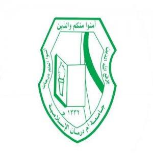 جامعة امدرمان الاسلامية